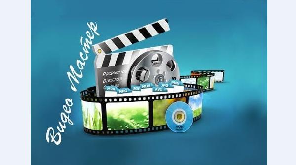 Открываем программу видеоМАСТЕР