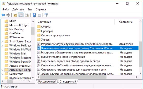 Открываем раздел «Антивирусная программа защитник Windows», двойным кликом щелкаем по «Выключить антивирусную программу «Защитник Windows»