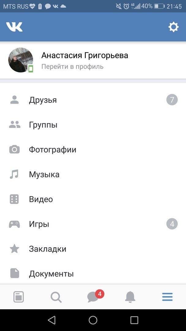 Открываем свой профиль ВКонтакте