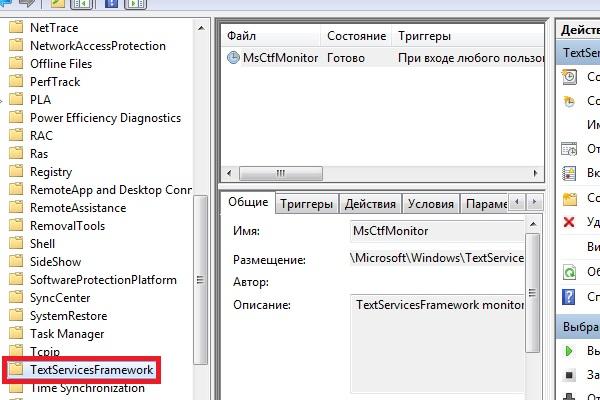 Открываем ветку «Библиотека планировщика/Microsoft/Windows/TextServicesFramework»
