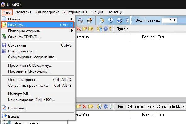 Открываем вкладку «Файл», в меню выбираем «Открыть»