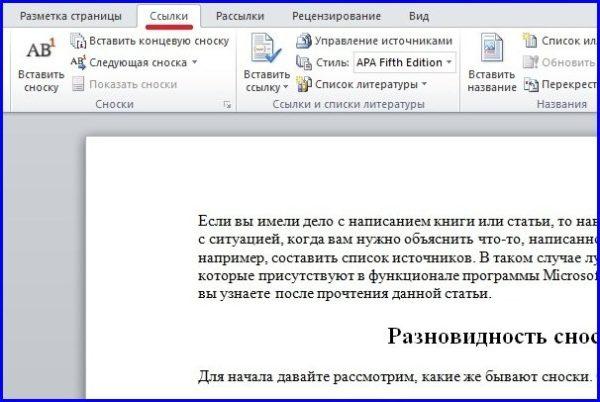 Открываем вкладку «Ссылки», кликнув по ней левой кнопкой мыши