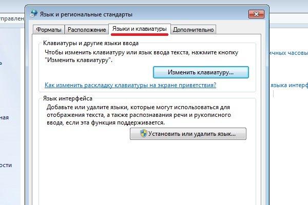 Открываем вкладку «Языки и клавиатуры»