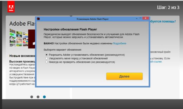 Отмечаем пункт, который рекомендует разрабочтик «Разрешить Adobe устанавливать обновления»