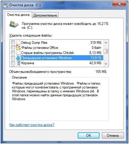 Отмечаем строку «Предыдущие установки Windows» и запускаем очистку нажатием кнопки «ОК»
