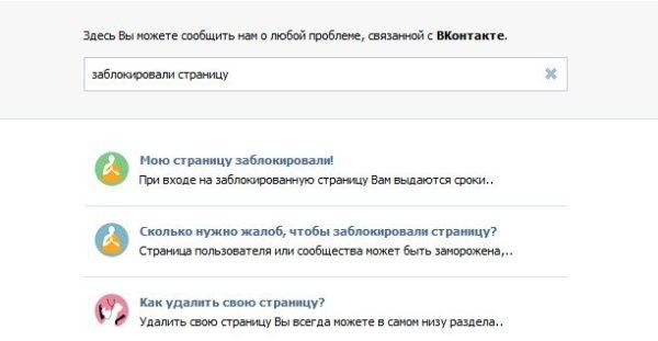 Отвечаем по какой причине заблокирована наша страница, сайт сам пишет правильный ответ