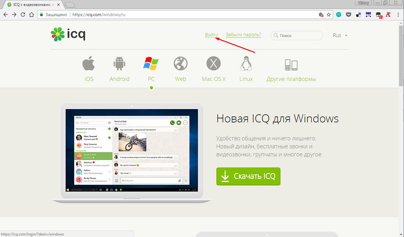 """Переходим на официальный сайт ICQ и нажимаем """"Войти"""""""