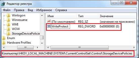 Переходим в HKEY_LOCAL_MACHINE\SYSTEM\CurrentControlSet\Control\StorageDevicePolicies