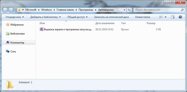 По открытию окна автоматической загрузки Windows 7 Вы получите возможность редактировать ее содержимое