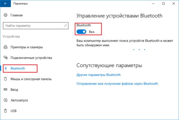 Под устройством «Bluetooth» сдвигаем переключатель в положение «Вкл.»