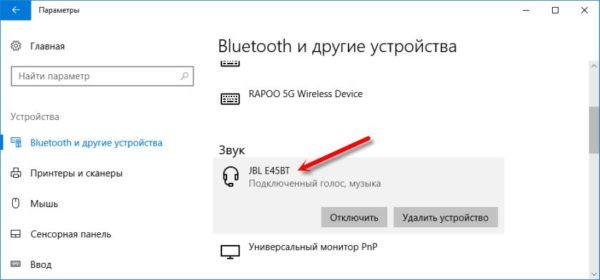 Подключенные устройства находятся на странице настроек Bluetooth