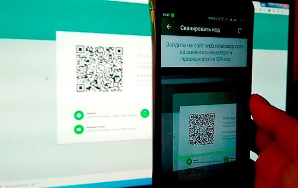 Подносим свой мобильный телефон к экрану и сканируем QR-код