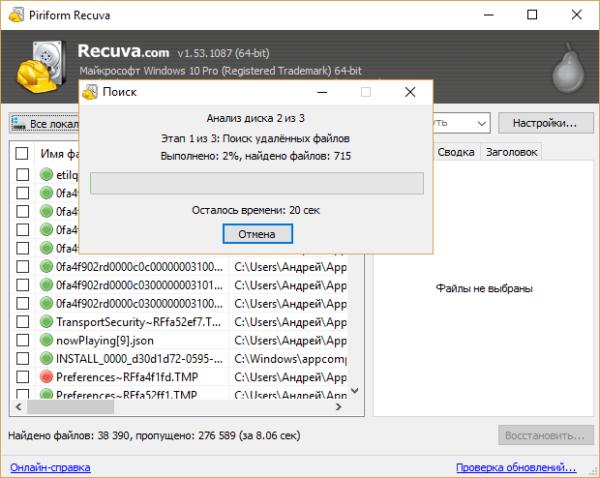Поиск удалённых файлов