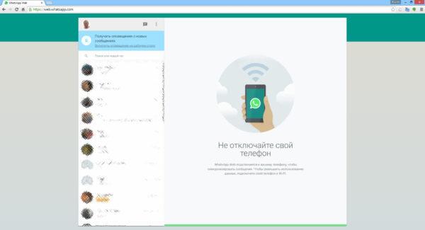 После сканирования мы попадаем в свою учетную запись WhatsApp на компьютере