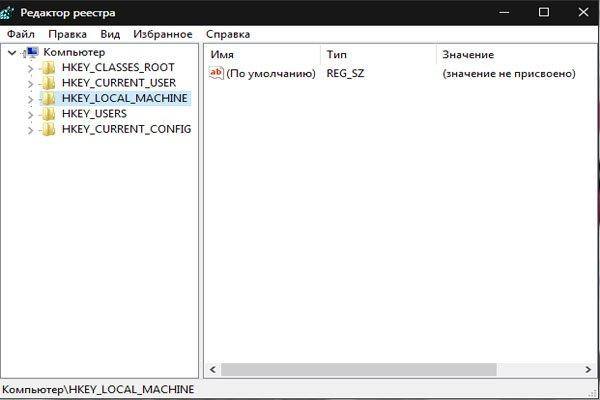 После ввода команды «regedit» попадаем в окно «Редактор реестра»