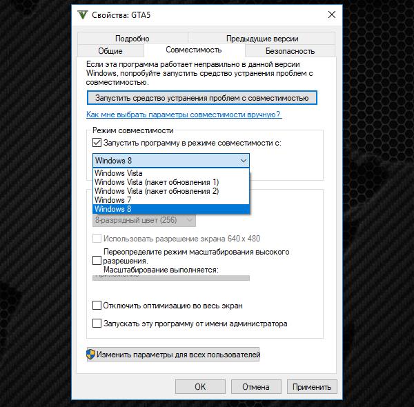 Поставьте галочку на «Запустить программу в режиме совместимости с» и установите вашу ОС