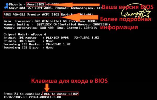 При перезагрузке компьютера в левой части экрана можем увидеть версию BIOS