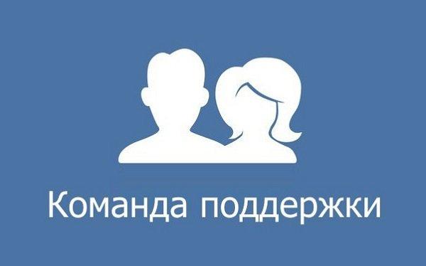 При восстановлении удаленной страницы более 7 месяцев, пишем письмо в техподдержку ВКонтакте