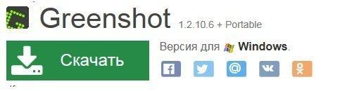 Приложение Green Shot