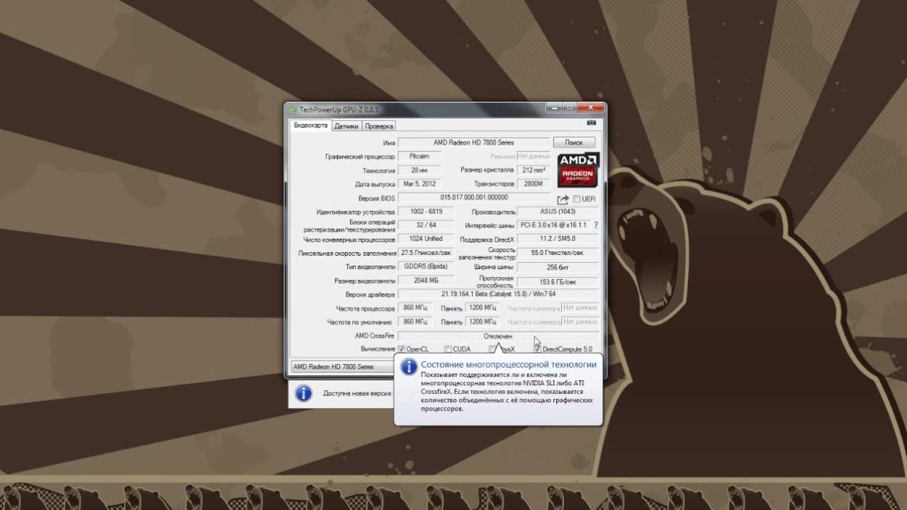 Программа GPU-Z позволяет узнать информацию о видеокарте