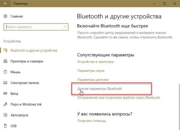 Прокручиваем страницу вниз и нажимаем справа «Другие параметры Bluetooth»
