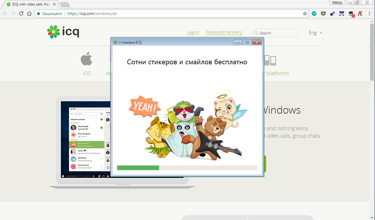 Процесс установки ICQ