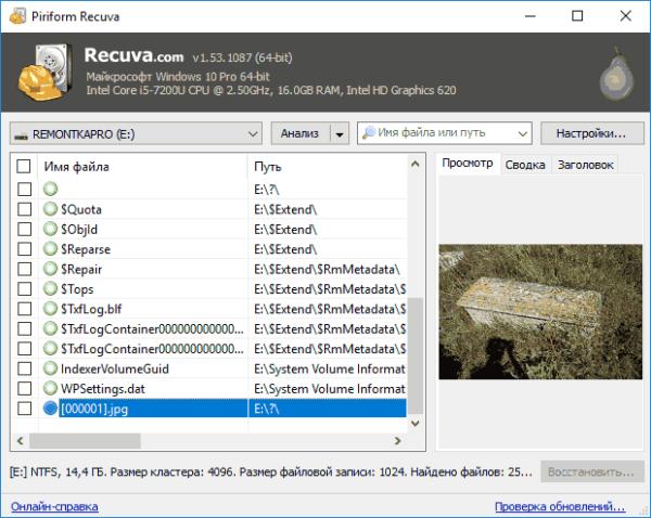 Расширенный режим списка файлов