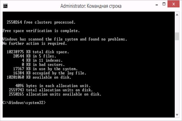 Результат проверки диска с исправленными ошибками