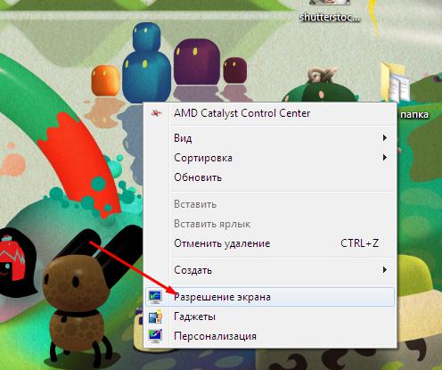 Щелкаем правой кнопкой мыши по пустой области рабочего стола и выбираем «Разрешение экрана»