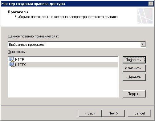 Сетевой трафик сайта «ВКонтакте» передается по протоколам «HTTP» и «HTTPS»