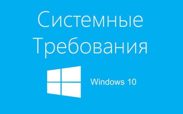 Система на ноутбуке должна соответствовать минимальным стандартам Windows 10