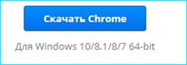 Скачиваем Google Chrome для вашей операционной системы