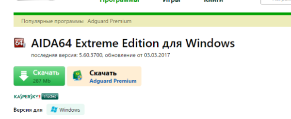 Скачиваем и устанавливаем AIDA64 Extreme