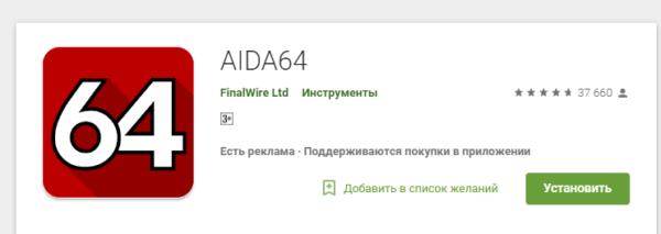 Скачиваем приложение AIDA64