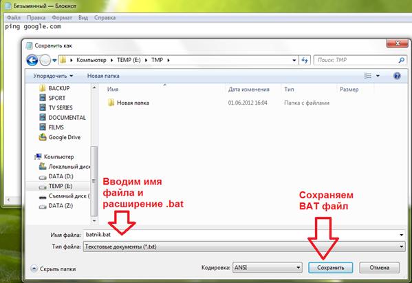 Сохранение бат файла