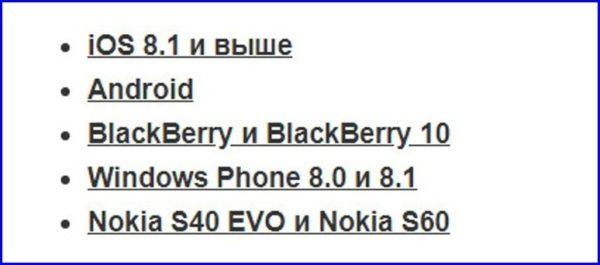 Список мобильных устройств с помощью, которых можно зайти в WhatsApp с компьютера
