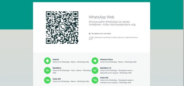 Способы входа в WhatsApp Web на компьютере