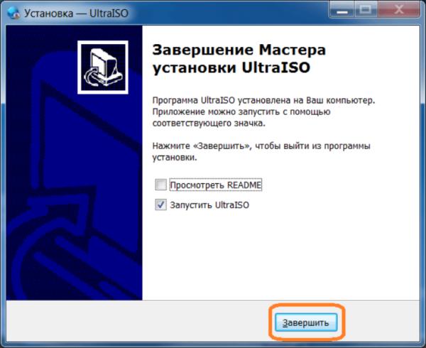 Ставим галочку на пункте «Запустить UltraISO», нажимаем «Завершить»