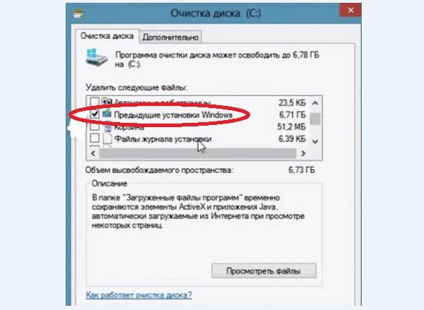 Ставим галочку рядом с надписью «Предыдущие установки Windows» и нажимаем «Ок»