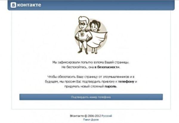 Страница ВКонтакте заблокирована при попытке взлома другим пользователем