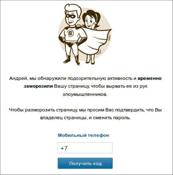 Страница ВКонтакте заморожена за подозрительную активность