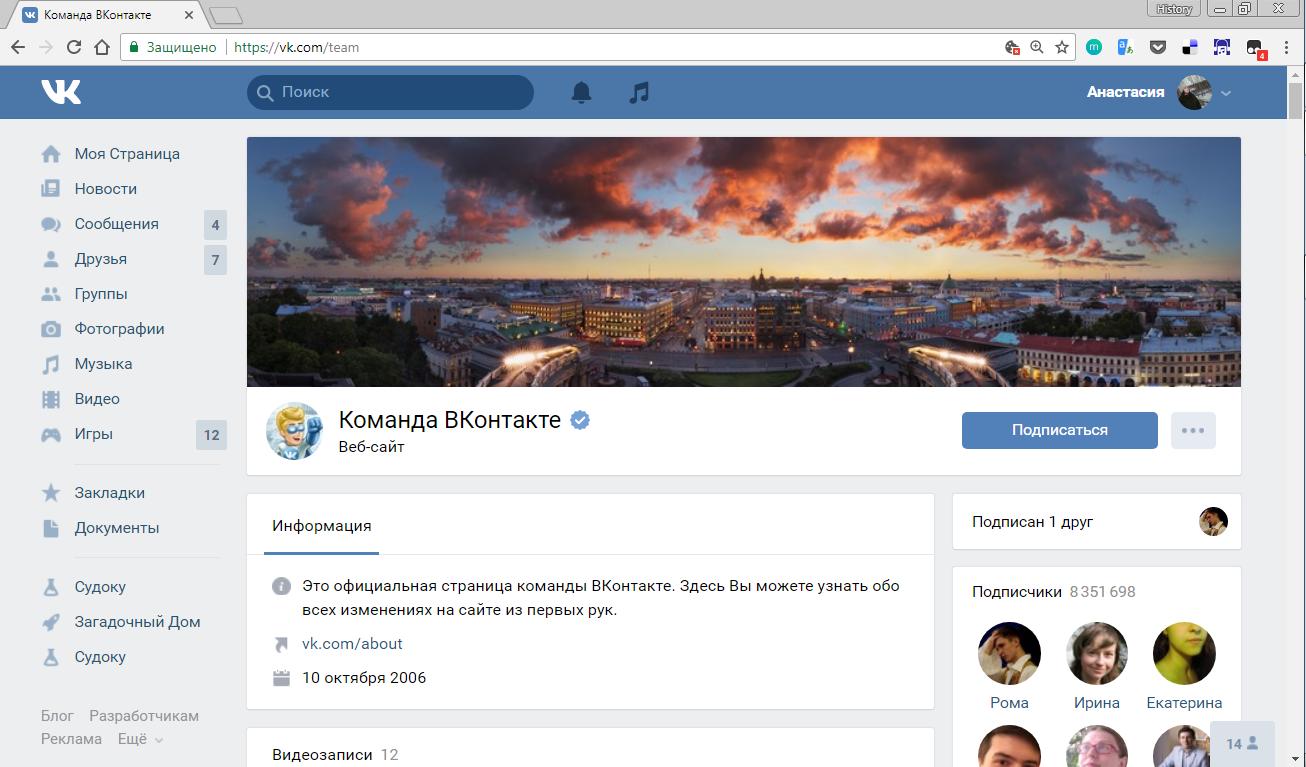 Страница в браузере при масштабе 120% на ноутбуке