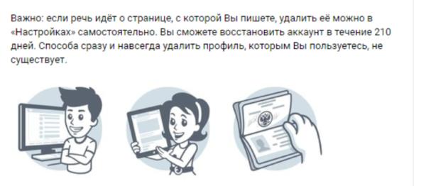 Удаленную страницу ВКонтакте можно восстановить в течении 210 дней