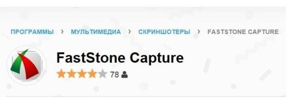 Утилита FastStone Capture