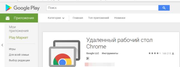 ВGoogle Play находим Chrome Remote Desktop