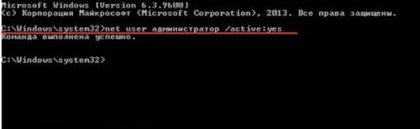 В «Командную строку» вбиваем команду net user администратор/active:yes, нажимаем Enter
