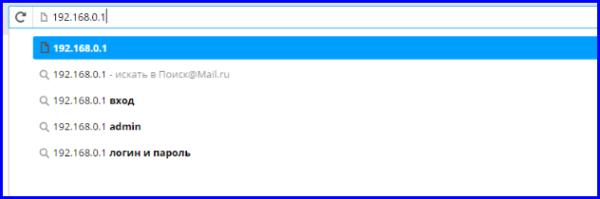 В любом браузере вводим в адресной строке IP-адреса основного шлюза