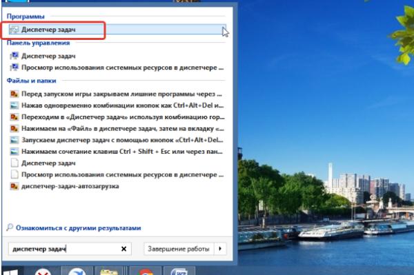 В меню «Пуск» вводим в поисковик «диспетчер задач», открываем программу