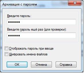 В окне «Архивация с паролем» вводим пароль и подтверждаем его