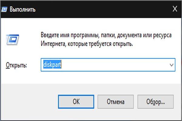 В окно «Выполнить» прописываем команду «diskpart»